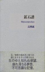 【鉱石譜】(サイン入り謹呈箋付)高柳誠