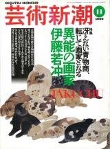 【芸術新潮 異能の画家 伊藤若冲】 2000/11号