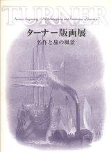 【ターナー版画展〜名作と旅の風景】カタログ図録