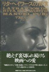 【リタ・ヘイワースの背信】マヌエル・プイグ