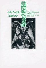 【悪魔の系譜】 J・B・ラッセル