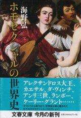 【ホモセクシャルの世界史】海野弘