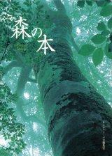 【森の本】 ネイチャー・プロ編集室