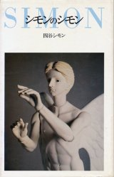 【シモンのシモン<シモン・アラベスク1>】四谷シモン
