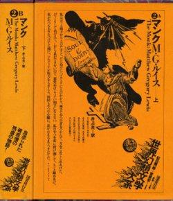 画像1: 【マンク 世界幻想文学大系2】上・下全2冊揃い M・L・ルイス