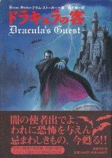 【ドラキュラの客 新装版】 ブラム・ストーカー