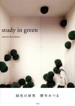 画像1: 【study in green 緑色の研究】新品 勝本みつる
