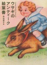 【ウサギのアンティーク絵葉書】 井出淳子