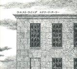 【ウエスト・ウイング】エドワード・ゴーリー