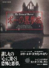 【ポーの黒夢城】 エドガー・アラン・ポー/サイモン・マースデン