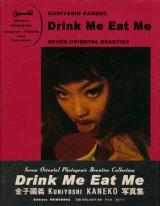 【Drink Me Eat Me】金子國義