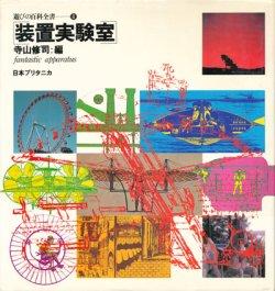 画像1: 【遊びの百科全書8 装置実験室】寺山修司編