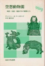 【空想動物園 神話・伝説・寓話の中の動物たち】 マーカタンテ