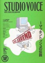 【STUDIO VOICE マッキントッシュの伝説   1991/12号】