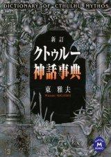 【新訂 クトゥルー神話辞典】 東雅夫