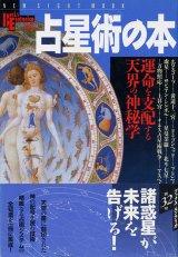 【占星術の本 運命を支配する天界の神秘学】