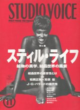 【STUDIO VOICE スティル・ライフ 鉱物の美学、結晶世界の風景   1992/11号】