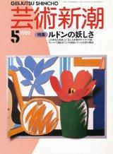 【芸術新潮 ルドンの妖しさ】 1989/5号