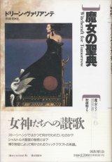 【魔女の聖典】 ドリーン・ヴァリアンテ