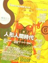 【季刊エス 人形人間時代】2004年 SPRING