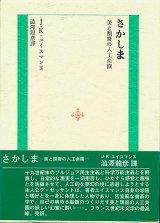 【さかしま 美と頽廃の人工楽園】 J・K・ユイスマンス著/澁澤龍彦訳