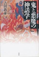 【鬼と悪魔の神話学】 吉田敦彦