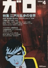 【ガロ 江戸川乱歩の世界】1994/4号