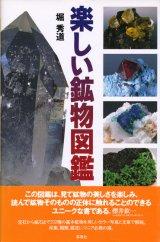 【楽しい鉱物図鑑】堀秀道