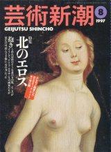 【芸術新潮 北のエロス】1997/8号
