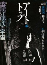 【アート・トップ 特集:澁澤龍彦の宇宙】2007/03号