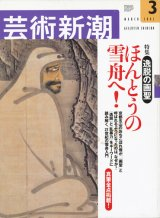 【芸術新潮 本当の雪舟へ!】 2002/3号