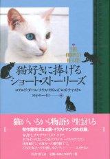 【猫好きに捧げるショート・ストーリーズ】新品
