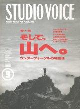 【STUDIO VOICE そして、山へ。   1992/9号】