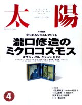 【太陽 瀧口修造のミクロコスモス】1993/4
