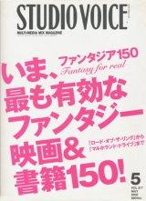 【STUDIO VOICE ファンタジア150  2002/5号】