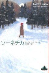 【ソーネチカ】 リュミドラ・ウリツカヤ