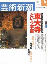 【芸術新潮 東大寺という宇宙】 2002/6号