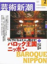 【芸術新潮 ワビサビなんてぶっ飛ばせ!バロック王国ニッポン】 2003/2号