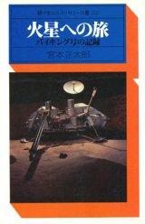 【駸々堂ユニコンカラー双書 火星への旅 バイキング号の記録】 宮本正太郎