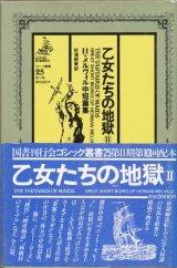 【ゴシック叢書第2期25巻 乙女たちの地獄2】 H・メルヴィル
