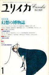 【ユリイカ 幻想の博物誌】 1993年1月号