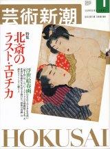 【芸術新潮 北斎のラスト・エロチカ】 2002/1号