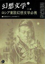 【幻想文学 第21号 ロシア東欧幻想文学必携】