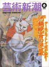 【芸術新潮 河鍋暁斎の逆襲】 1998/6号