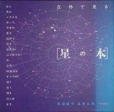 【立体で見る 星の本】 杉浦康平/北村正利
