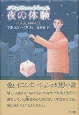 【夜の体験】マルセル・ベアリュ