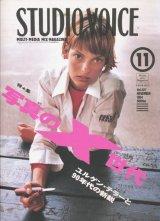 【STUDIO VOICE 写真のX世代 1994/11号】