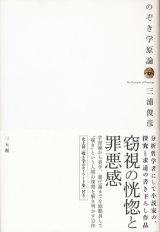 【のぞき学原論】 三浦俊彦