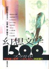 【幻想文学1500ブックガイド】