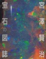 【宮澤賢治 宝石の図誌】 板谷栄城